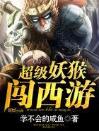 超级妖猴闯西游